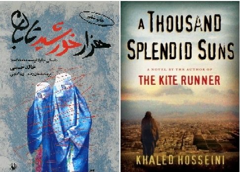 the suffering of the citizens of afghanistan in a thousand splendid suns a novel by khaled hosseini In the novel a thousand splendid suns, by khaled hosseini which allows the citizens to trust the system in the novel, khaled hosseini depicts the patriarchal aspects of afghan culture through the relationship between rasheed and his wives.